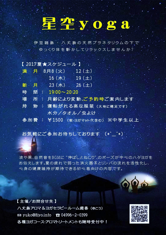 2017夏限定クラス★星空ヨガスケジュール