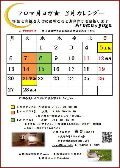 アロマ月ヨガ★3月スケジュール