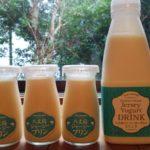 八丈島のジャージーゴールドミルクが美味しくて♪