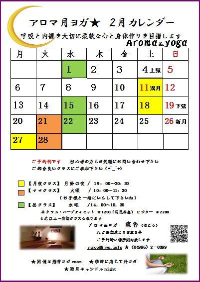 アロマ月ヨガ★2月スケジュール